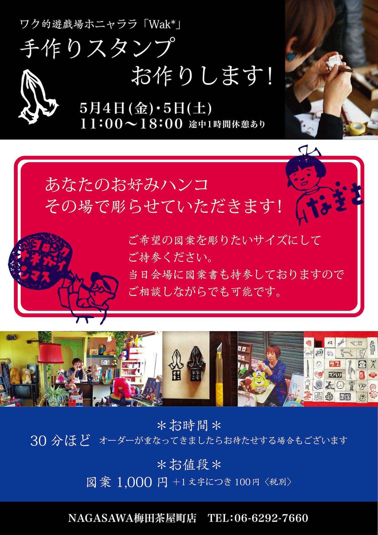 お好みハンコその場で彫らせていただきます!!|梅田茶屋町のイベント