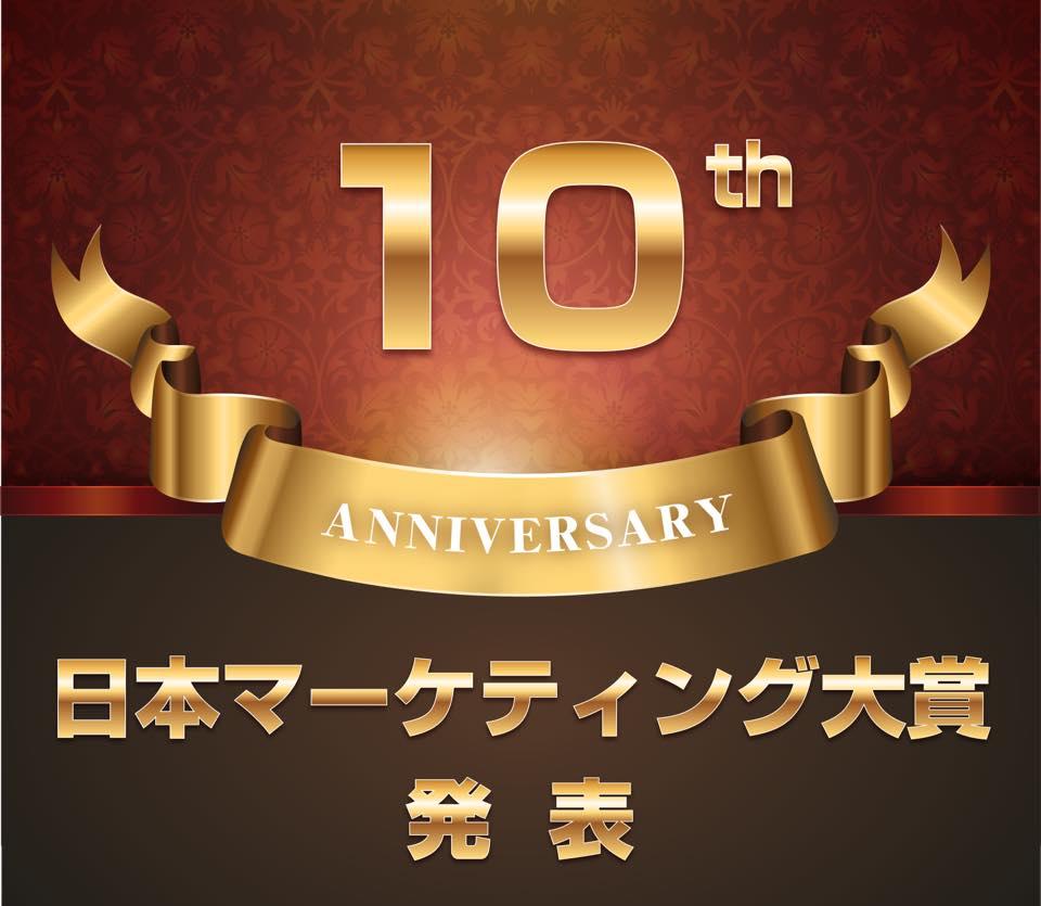 第10回 日本マーケティング大賞  奨励賞 受賞とDEN 誕生10周年