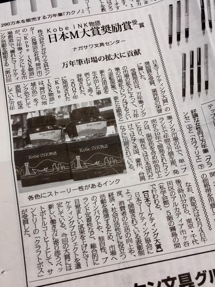 文具業界誌にKobe INK物語