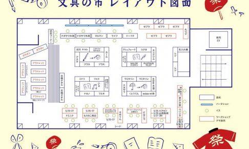 神戸 北野工房にて文具の市 開催