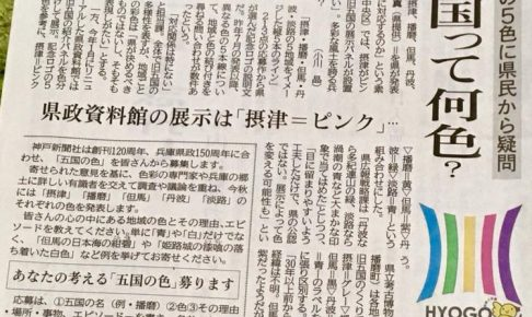 兵庫・旧五国は何色?