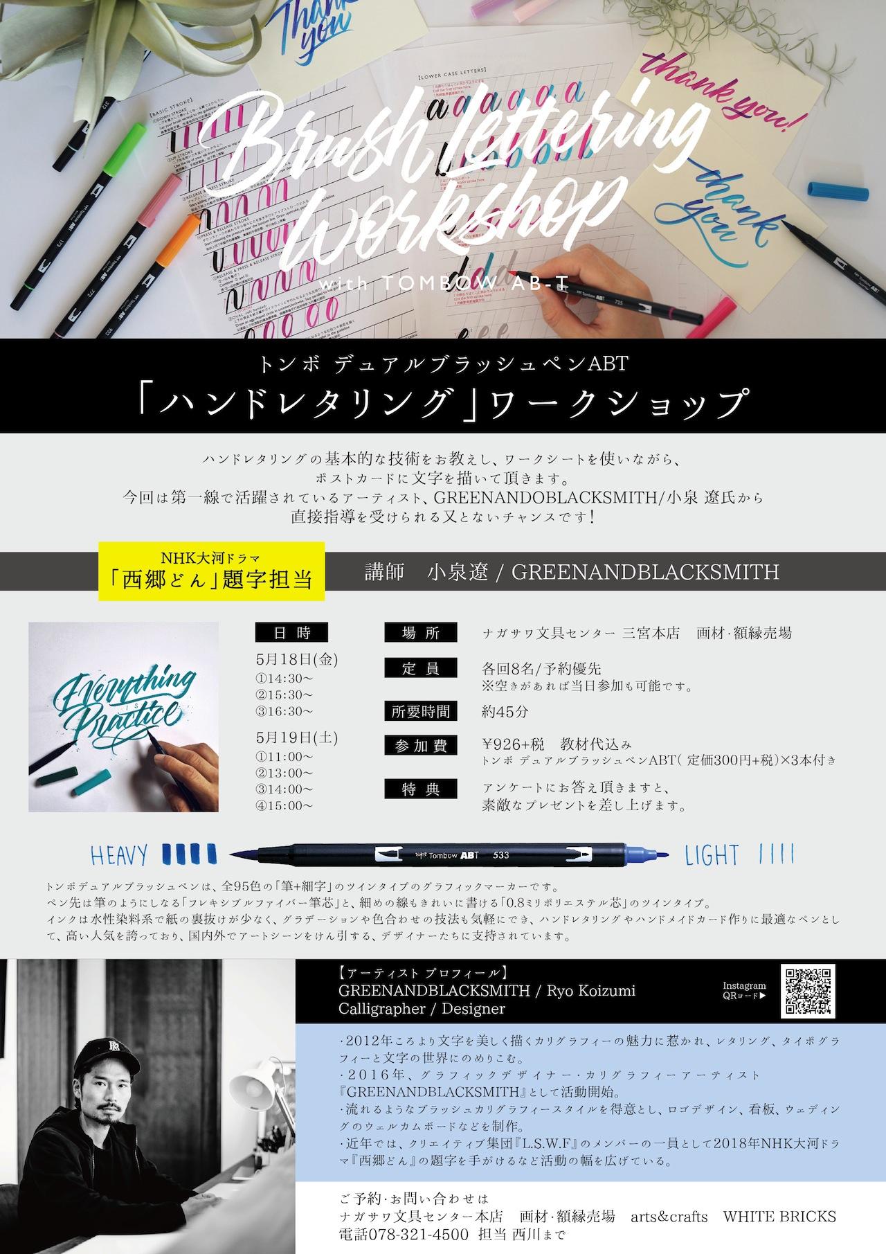 『西郷どん』の題字を手掛ける人気デザイナー小泉 遼氏によるワークショップ