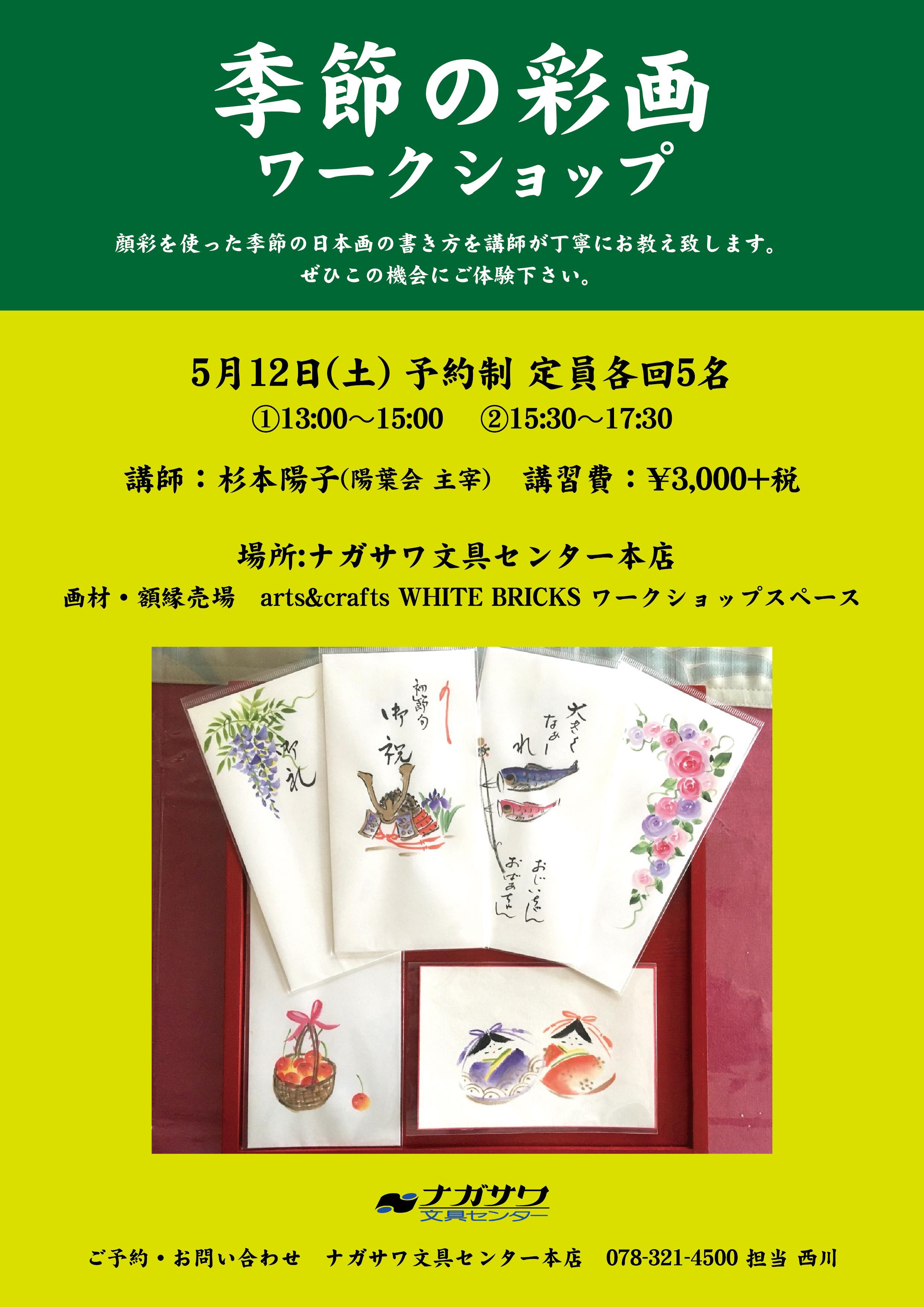 顔彩を使って季節の花を描きませんか?日本画の描き方丁寧にお教えいたします!