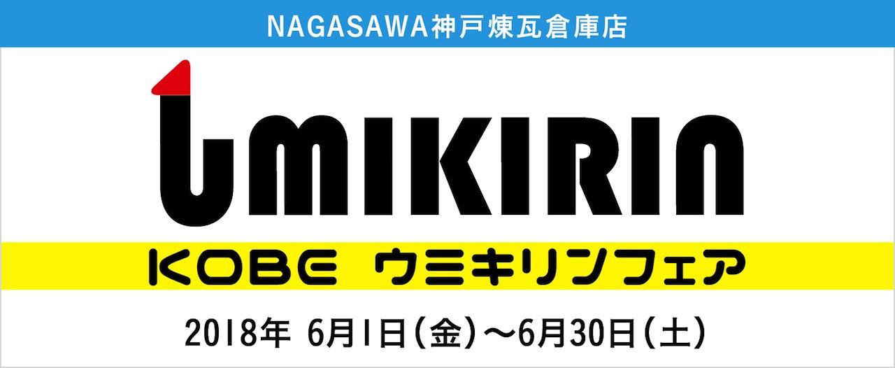 """【神戸煉瓦倉庫店】神戸発!神戸デザインの雑貨""""ウミキリン""""フェアを開催致します!!"""