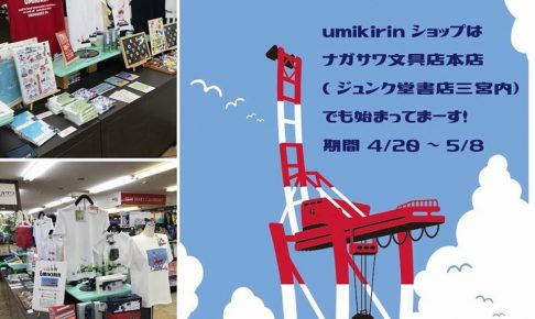 umikirinショップinナガサワ文具センター 本店(ジュンク堂書店三宮店3階)スタートしています♪