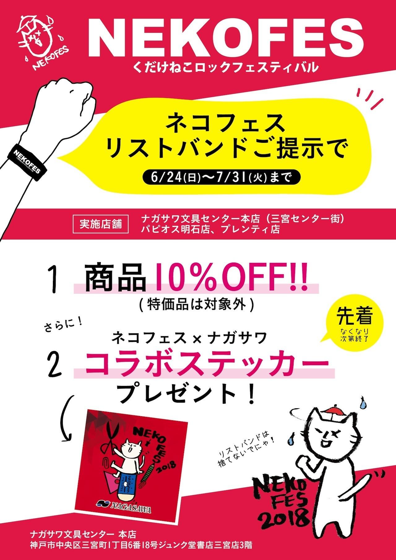 NEKOFES2018 くだけねこロックフェスティバル コラボ企画!