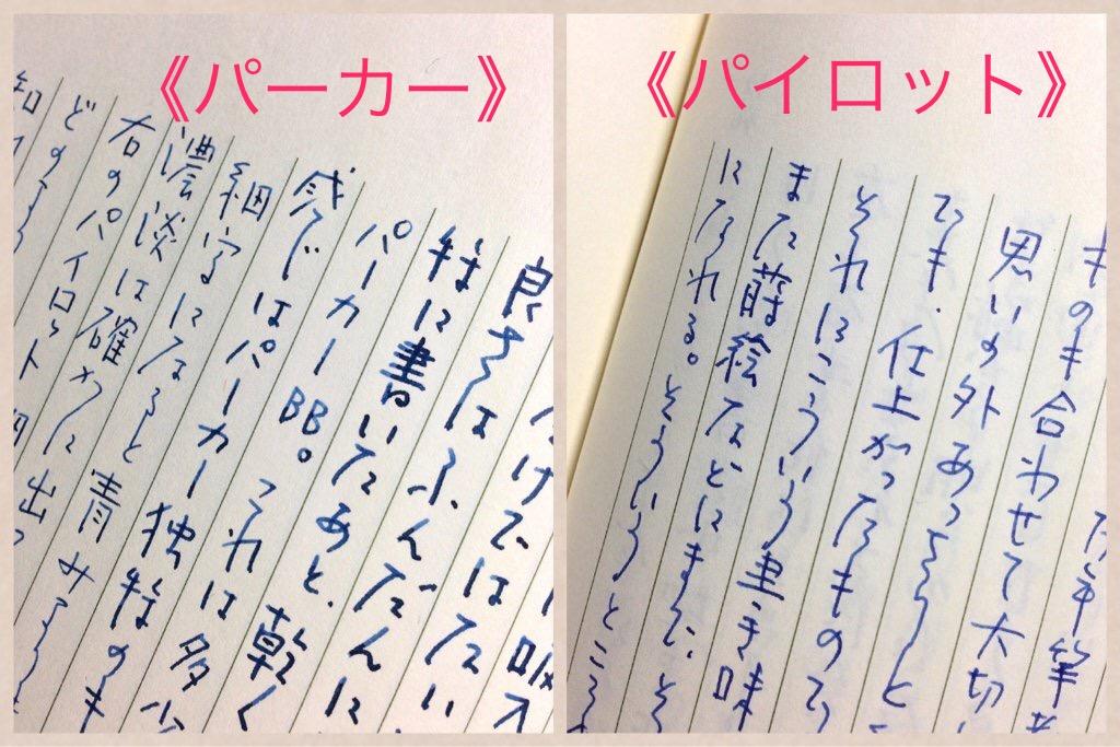 小日向京のひねもす文房具|第百四十四回「パイロット インキ ブルーブラック 30ml」