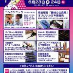 第百四十六回「梅田万年筆フェス 2018 at NAGASAWA梅田茶屋町店《その1》」