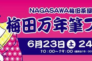 小日向京のひねもす文房具 第百四十七回「梅田万年筆フェス 2018 at NAGASAWA梅田茶屋町店《その2》」