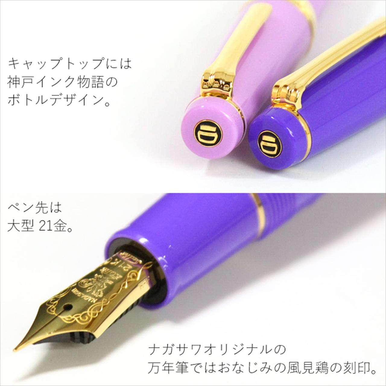 NAGASAWAオリジナル万年筆 紫陽花色 『六甲シチダンカ』『神戸ヒメアジサイ』 プロフェッショナルギアモデル