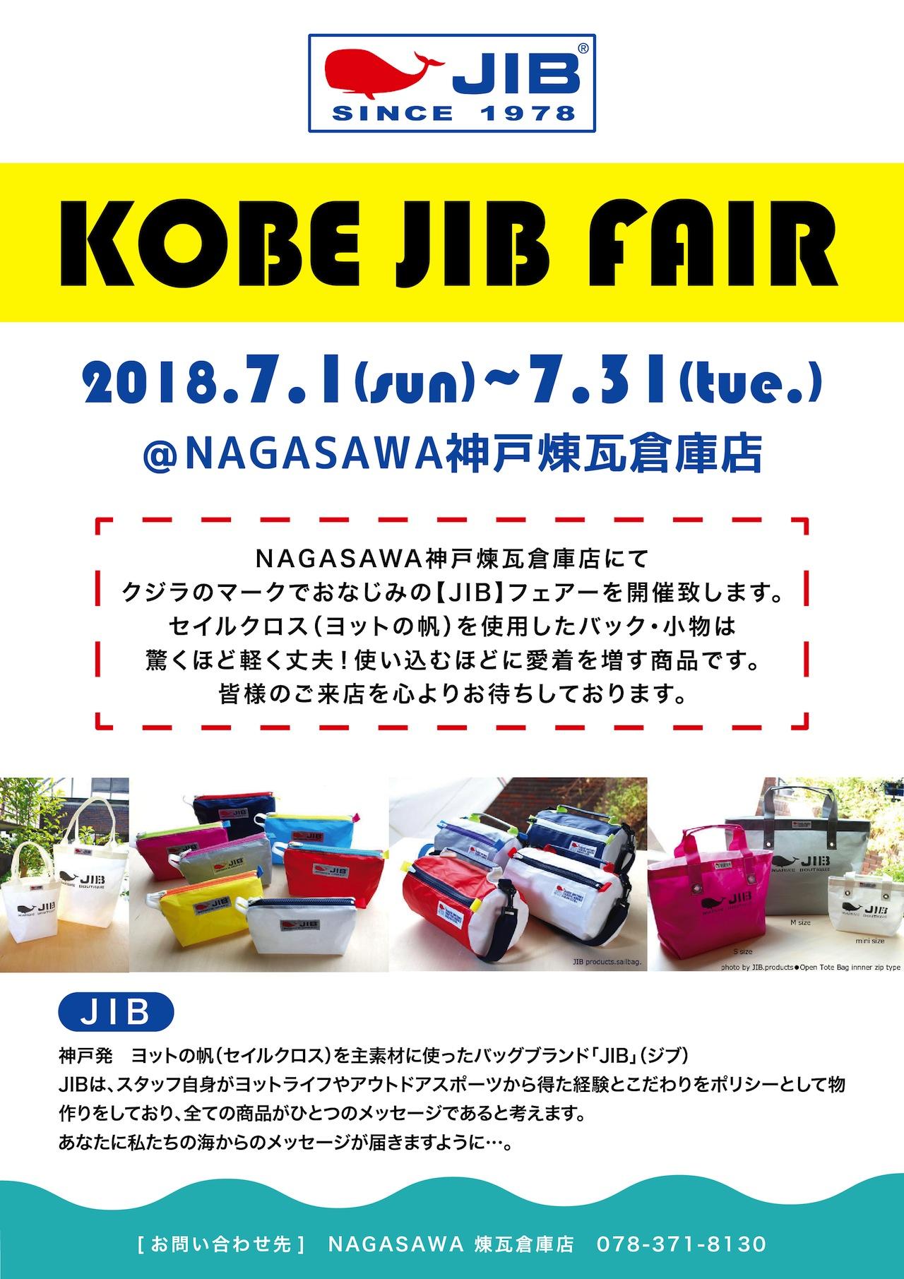 【神戸煉瓦倉庫店】クジラのマークでおなじみの KOBE JIB FAIR 開催