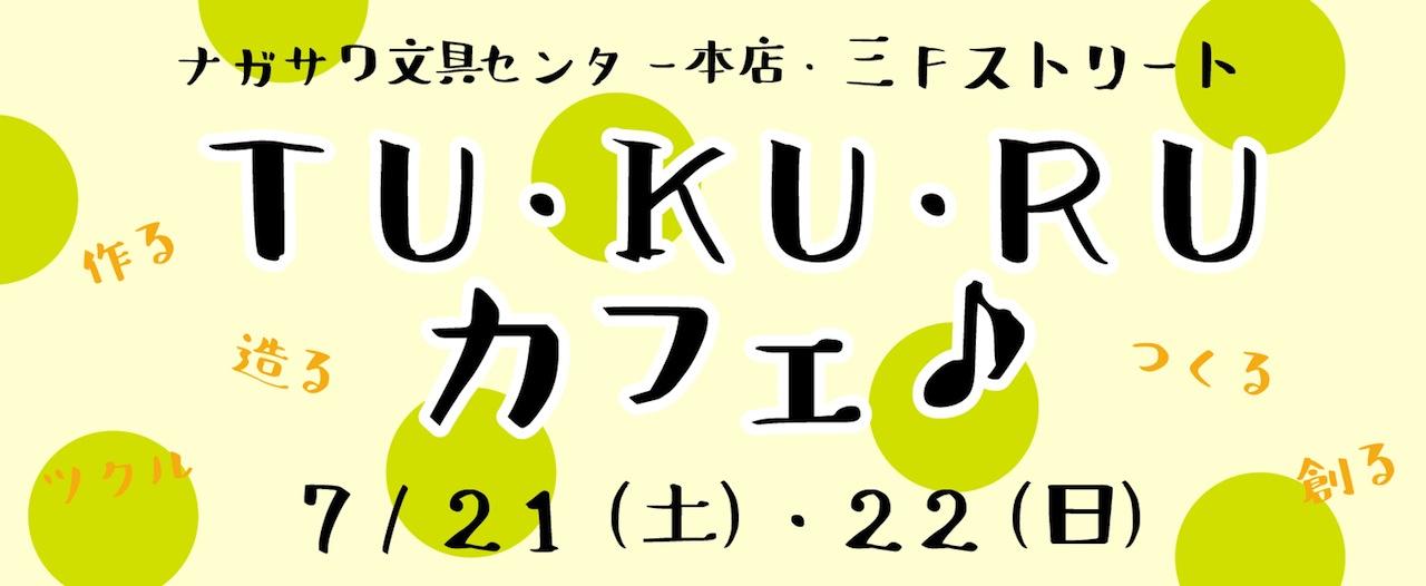 【本店】親子で楽しめるワークショップとおいしいコーヒーが味わえるイベント!