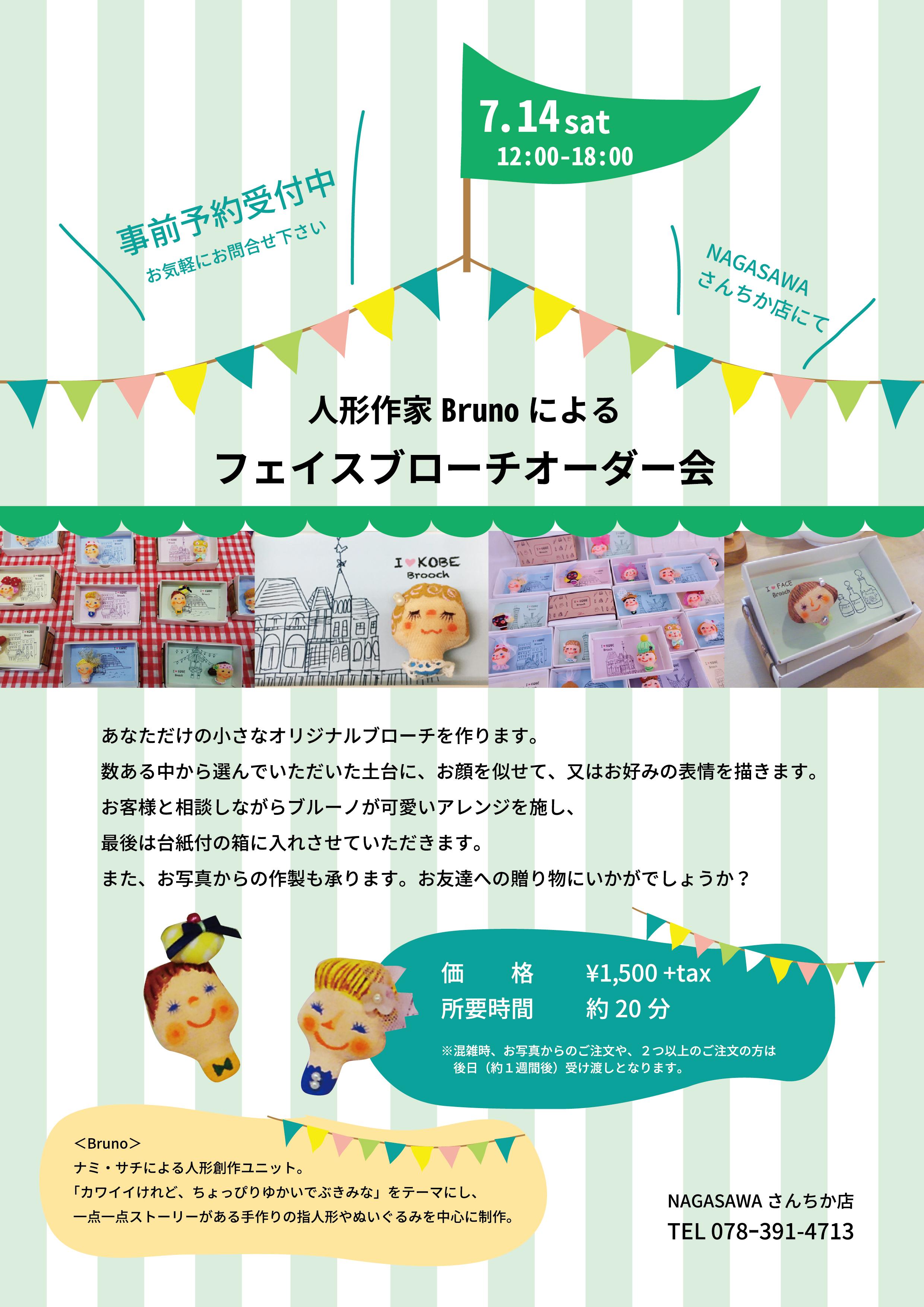 【さんちか店】大阪・東京で活躍中の人気ユニットによるブローチオーダー会