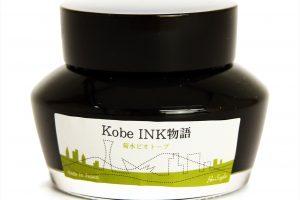 【9月11日新発売】PenStyle Kobe INK物語 第69集 | 菊水ビオトープ