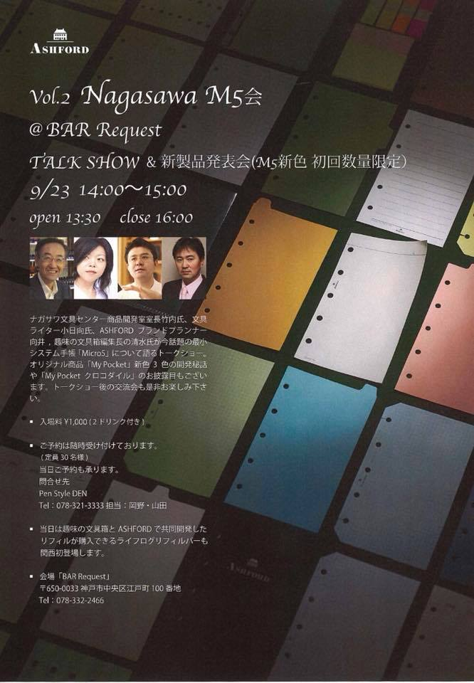 春に続き第2弾!【Nagasawa M5会】システム手帳マイクロ5『MyPocket』新作お披露目!