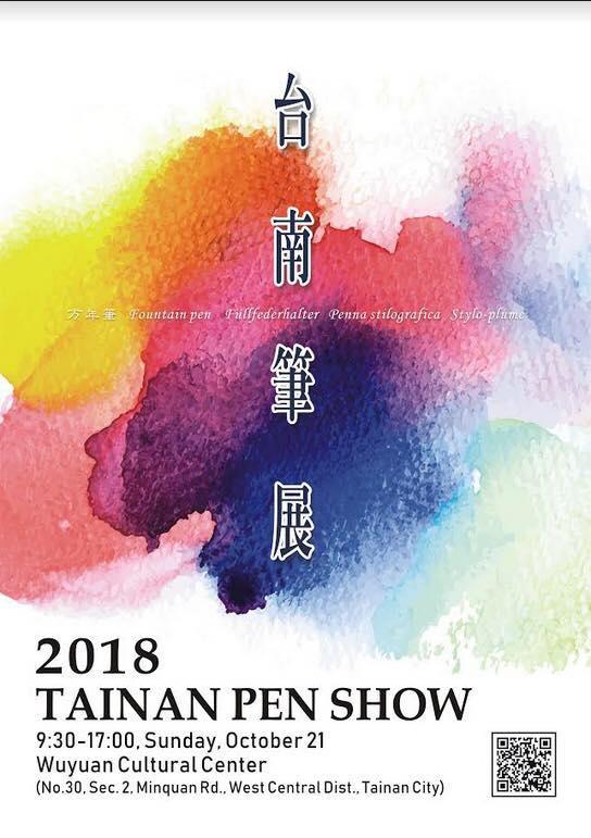 小日向京のひねもす文房具|第百六十三回「2018 台南ペンショー&限定万年筆が当たるキャンペーン」