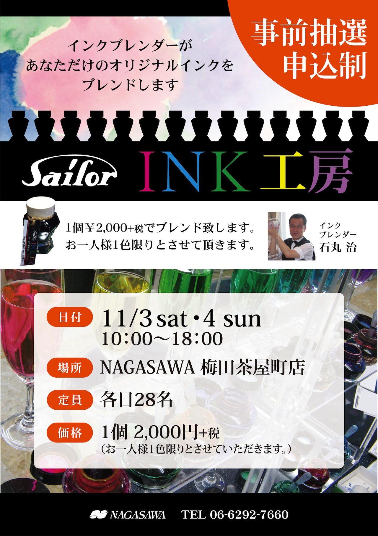 【梅田茶屋町店】自分だけのオリジナルインクが作れるイベント『セーラーインク工房』