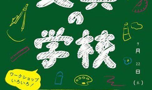 北野工房のまち・文具の学校開催