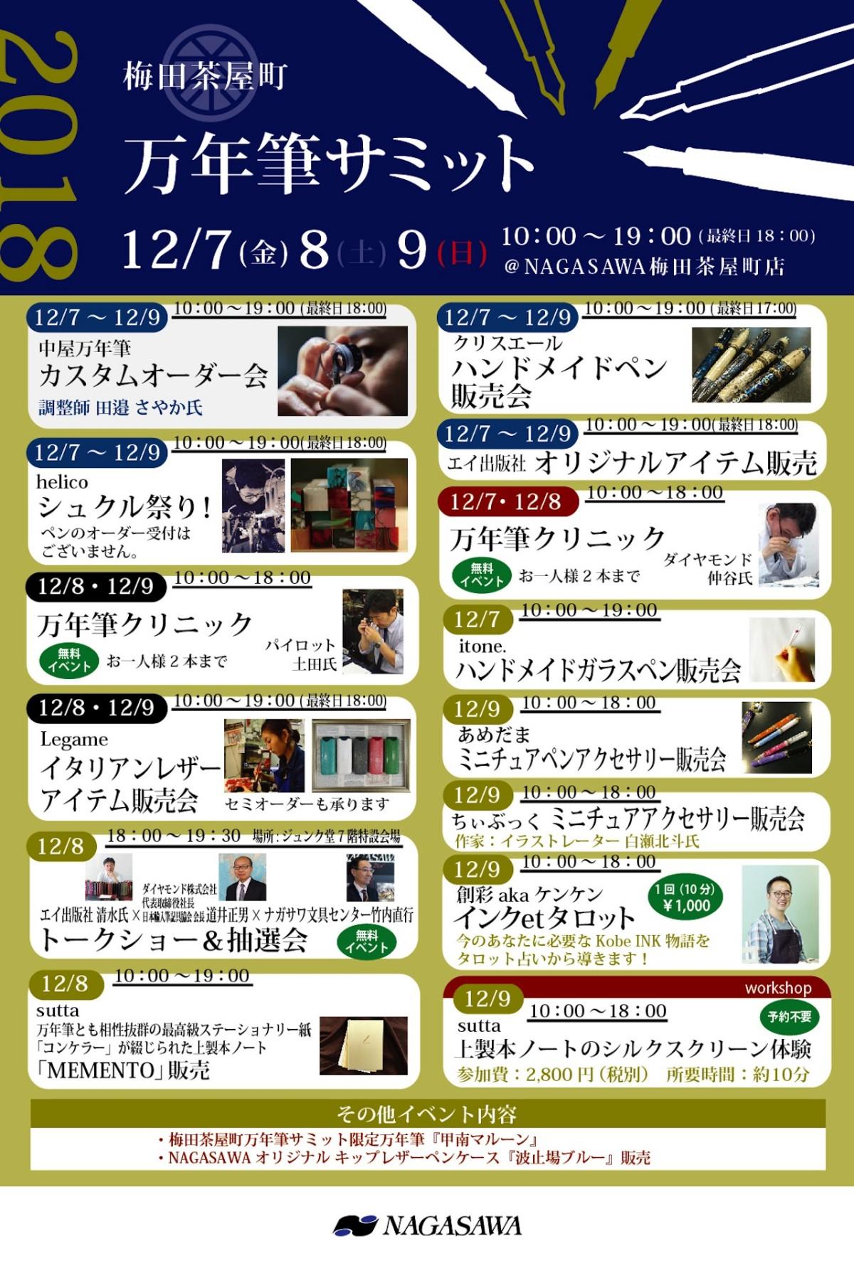 【梅田茶屋町店】年末のビッグイベント『万年筆サミット』開催!