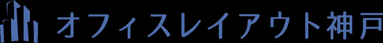 オフィスレイアウト神戸 ( 兵庫 | 大阪 | 東京 )