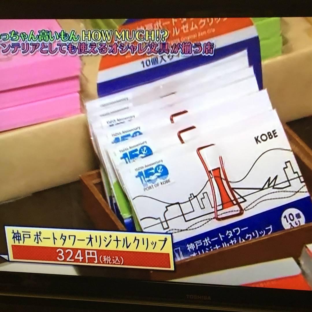 神戸のシンボル「ポートタワー」の形をしたゼムクリップ