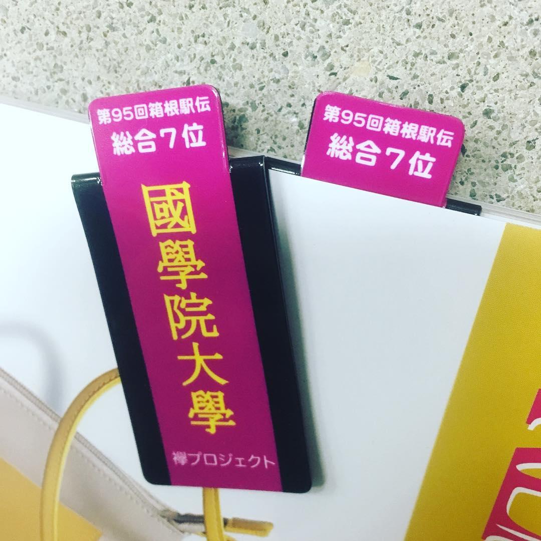 タスキイメージのマグネットしおり!もちろん箱根駅伝グッズです