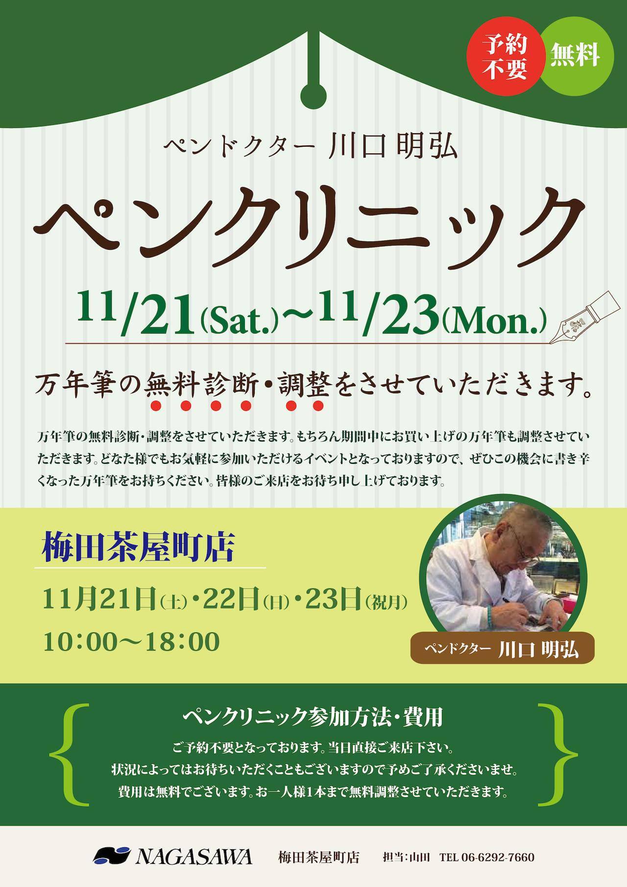 神戸 大阪 ペンクリニック 日程情報