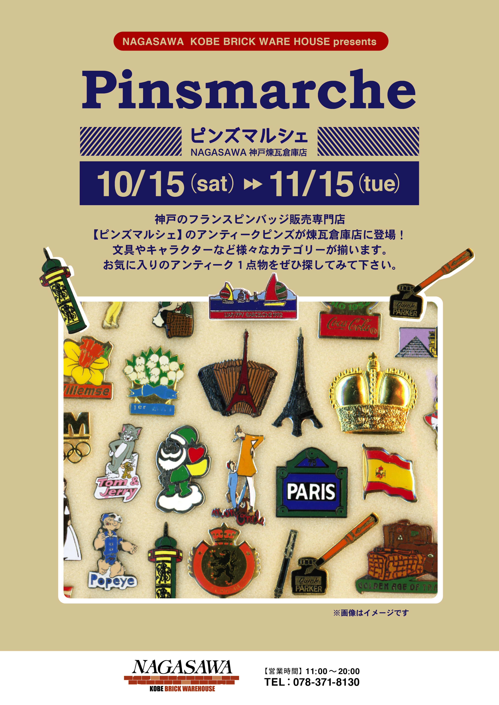 Pinsmarche(ピンズマルシェ) @NAGASAWA神戸煉瓦倉庫店