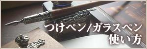 つけペン ガラスペンの使い方