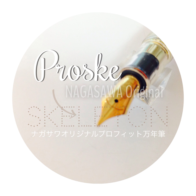 NAGASAWAオリジナルスケルトン万年筆 PROSUKE(プロスケ)レビュー