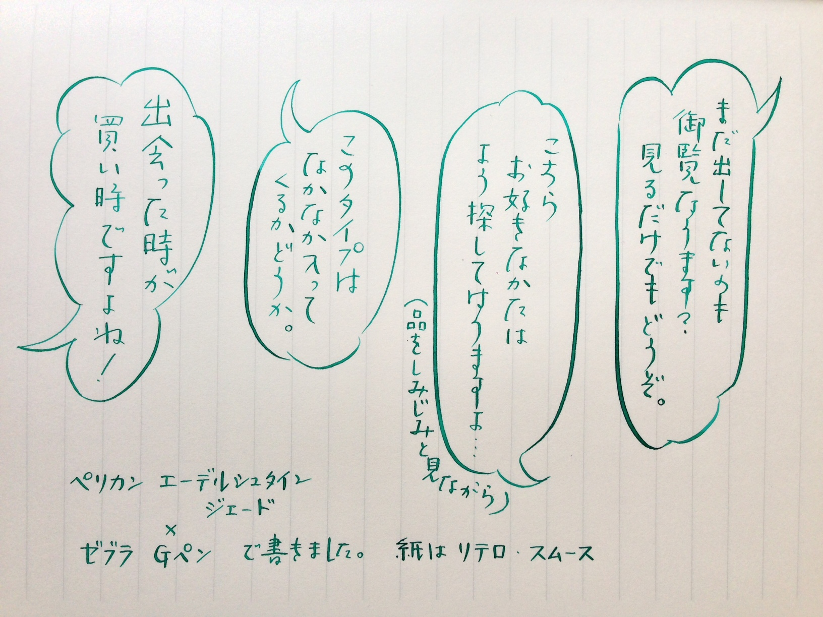 小日向京のひねもす文房具|第九回「ヴィンテージ筆記具」