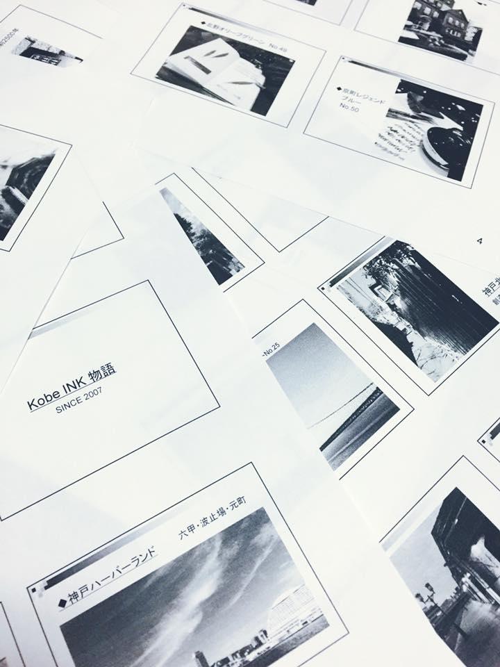 Kobe INK 物語の講義資料づくり