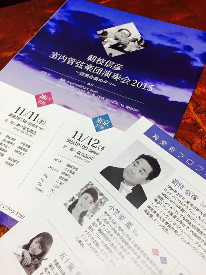 朝枝 信彦 室内管弦楽団演奏会2015