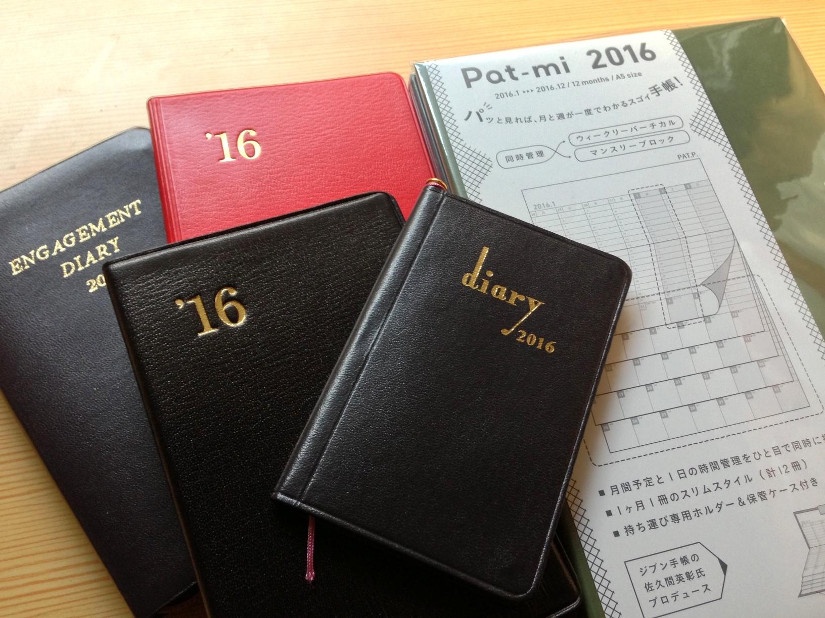 2016手帳へのカウントダウン
