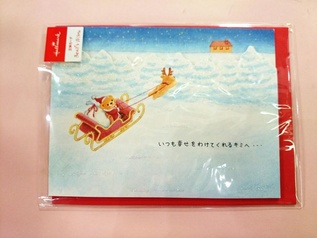 「ブログ用」クリスマスカード4