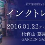 代官山 蔦屋書店 2016 STATIONERY SALON