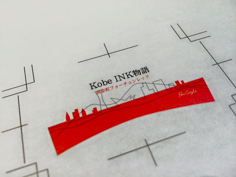 Kobe INK物語 新色準備中