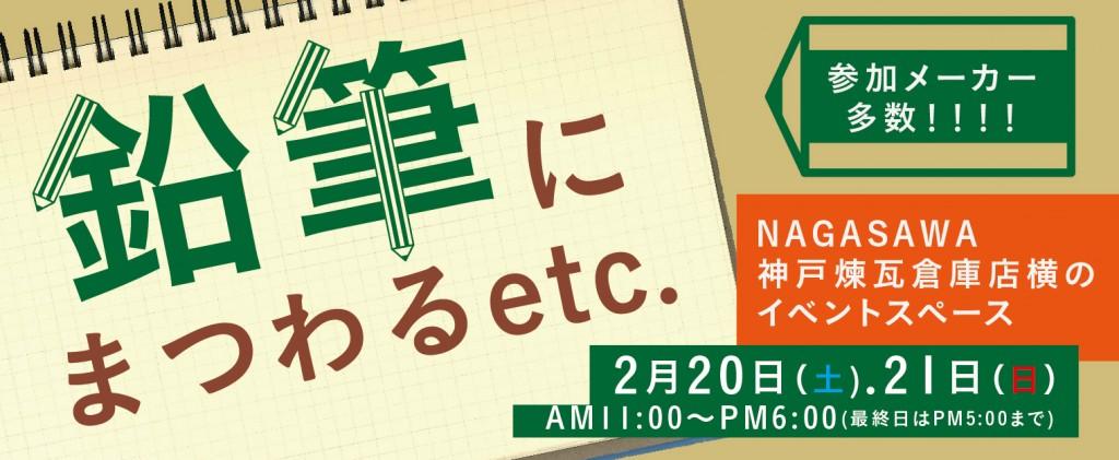 鉛筆にまつわるetc.@NAGASAWA神戸煉瓦倉庫店