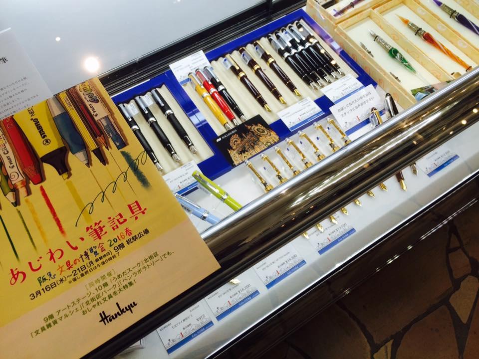 梅田阪急 文具の博覧会 2016春開催