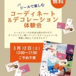シールで楽しむコーディネート&デコレーション体験会 @NAGASAWA梅田茶屋町店