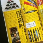 mono magazine記事より
