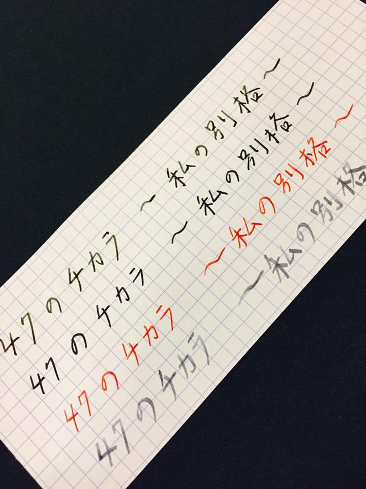 東京エフエム 47のチカラ〜私の別格 取材