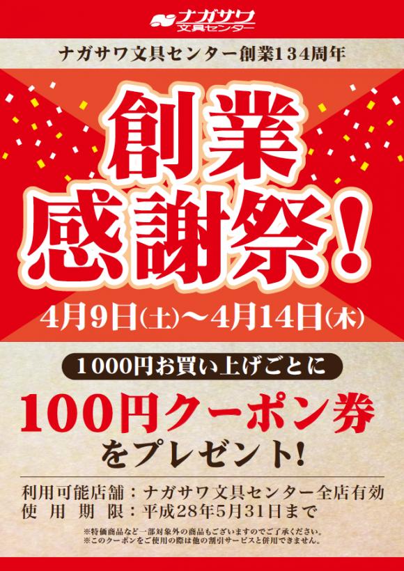 20160409nagasawa00-580x820