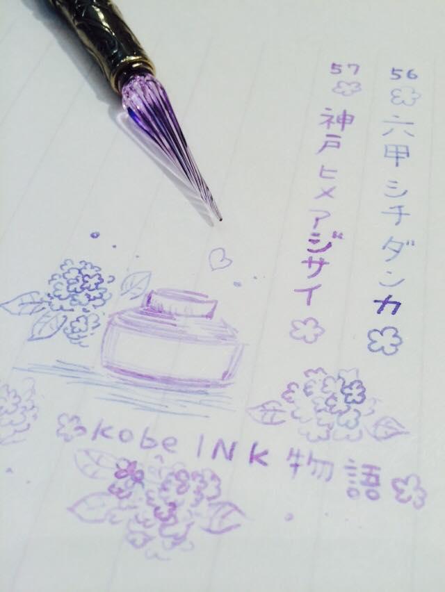 神戸インク 新色
