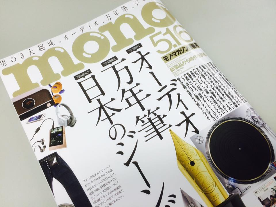 monoマガジン記事より