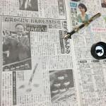 Kobe INK物語 夕刊 日刊現代 記事より