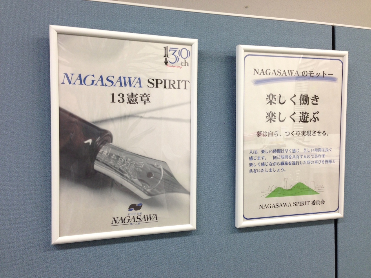 URUSHI JAPANとナガサワ文具センターの創立記念日