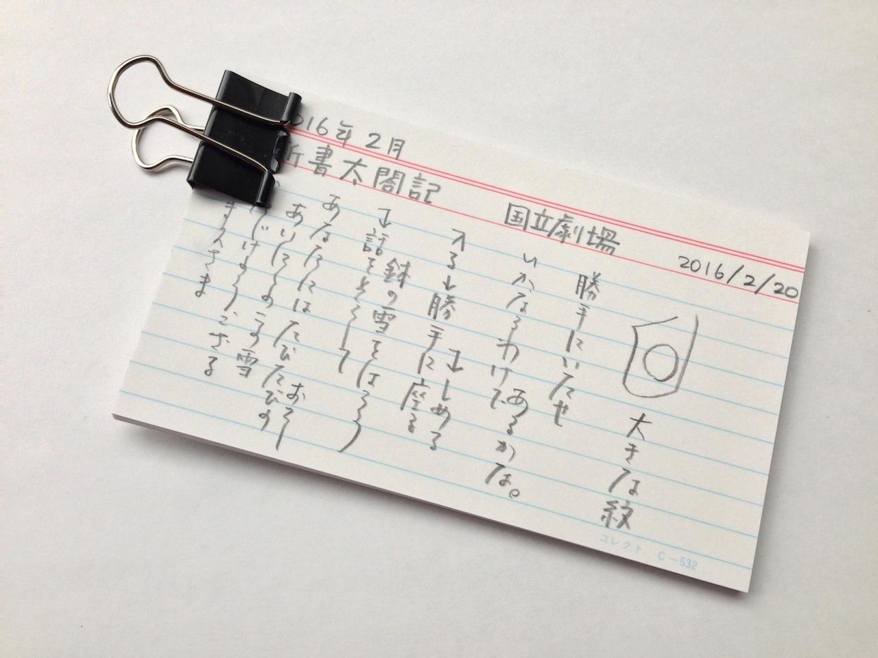 コレクト 情報カード 5×3 補助6ミリ罫