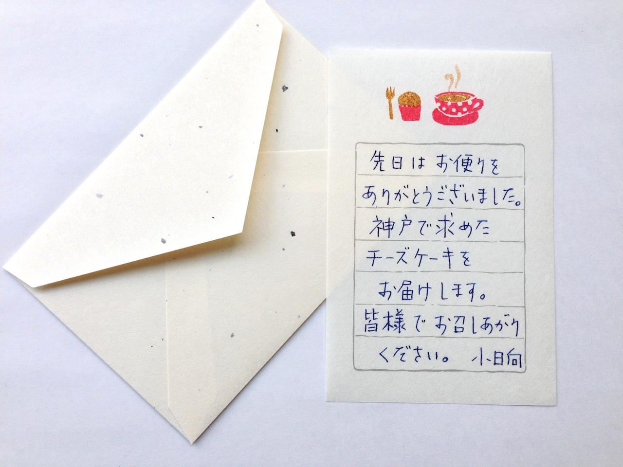 古川紙工 そえぶみ箋