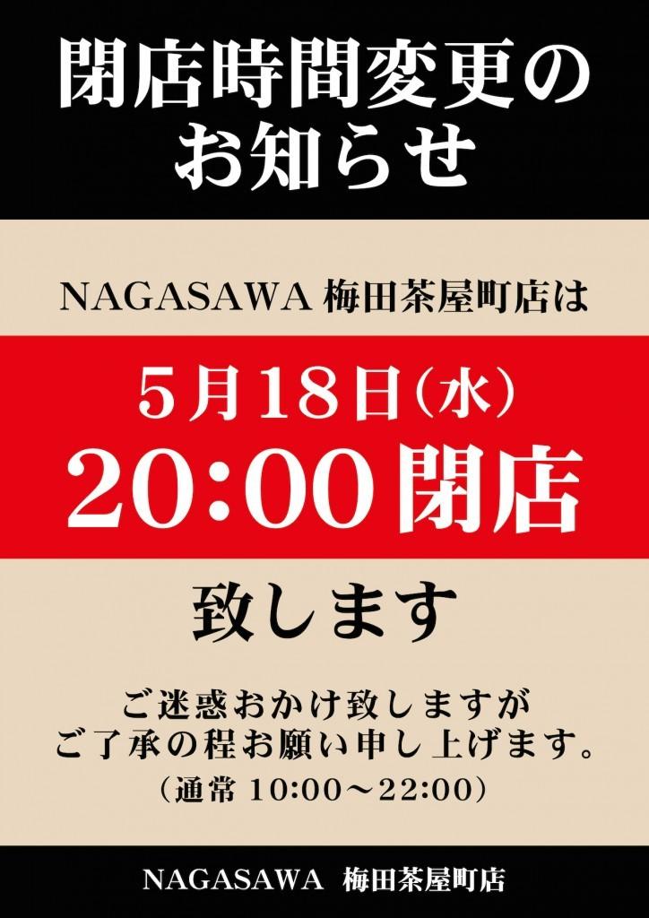 umedaoshirase-724x1024